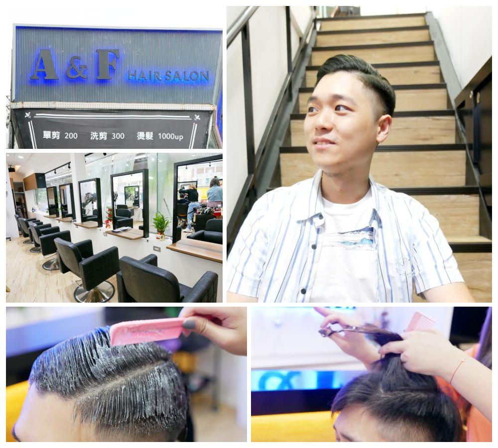 士林A&F Hair Salon
